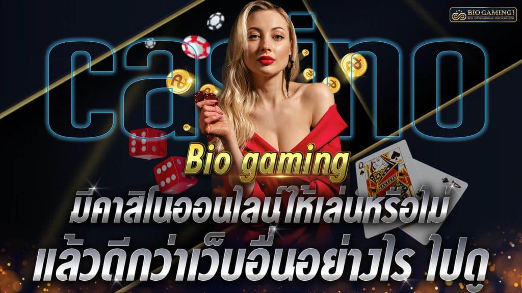 Bio gaming มีคาสิโนออนไลน์ให้เล่นหรือไม่ แล้วดีกว่าเว็บอื่นอย่างไร ไปดู