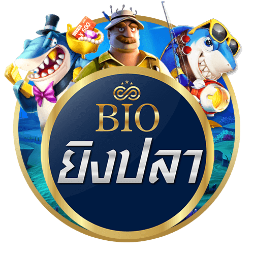 bio ยิงปลา