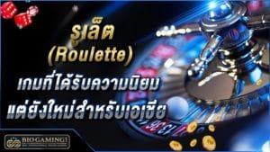 รูเล็ต (Roulette) เกมที่ได้รับความนิยมแต่ยังใหม่สำหรับเอเชีย Bio gaming