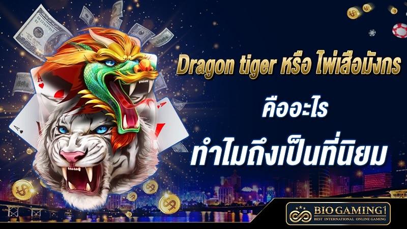 Dragon tiger หรือ ไพ่เสือมังกร คืออะไร ทำไมถึงเป็นที่นิยม Biogaming1