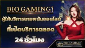 Biogaming1 ผู้ให้บริการเกมพนันออนไลน์ที่เปิดบริการตลอด 24 ชั่วโมง