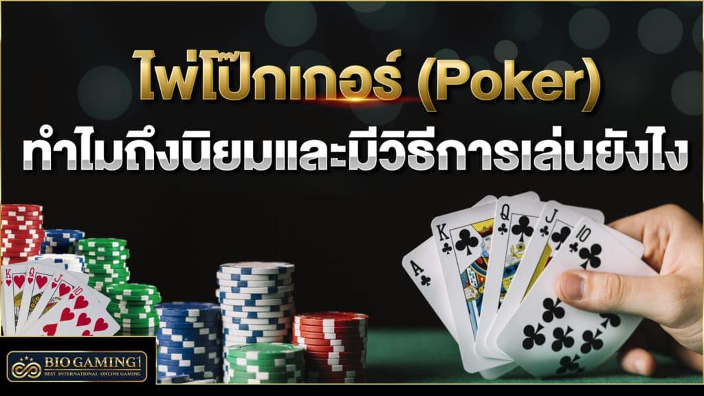 ไพ่โป๊กเกอร์ (Poker) ทำไมถึงนิยมและมีวิธีการเล่นยังไง biogaming1