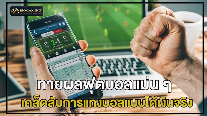 Accurate soccer predictions, real money betting tips.