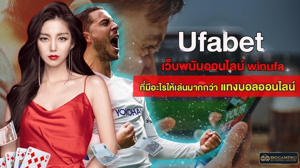 Ufabet เว็บพนันออนไลน์ winufa ที่มีอะไรให้เล่นมากกว่าแทงบอลออนไลน์